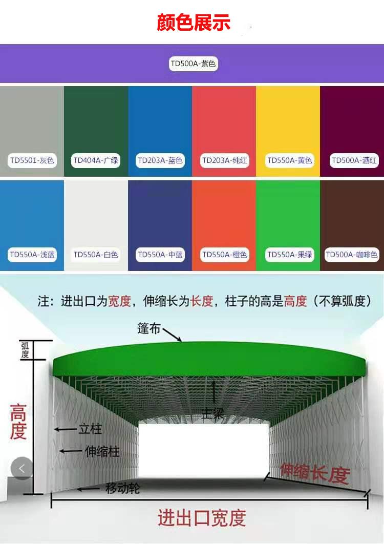 朝力帐篷推拉帐篷使用颜色展示